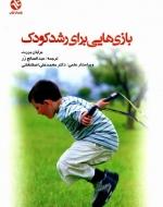 بازیهایی برای رشد کودک