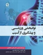 توانبخشی ورزشی و پیشگیری از آسیب