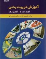 اهداف و راهبردها در آموزش تربیتبدنی (ویرایش جدید)