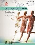 مقدمات مکانیک حرکت انسان