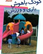 کودک باهوش، بازی و ورزش