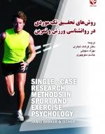 روشهای تحقیق تک موردی در روانشناسی ورزش و تمرین