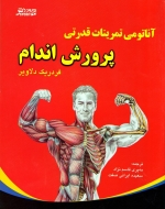 آناتومی تمرینات قدرتی در پرورش اندام