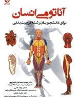 آناتومی انسان (برای دانشجویان رشته تربیتبدنی)