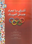 آشنایی با ابعاد جنبش المپیک