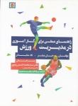 راهنمای عملی برای کارآموزی در مدیریت ورزش