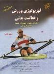 فیزیولوژی ورزش و فعالیت بدنی(جلد اول)