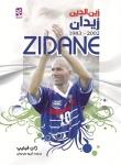 زین الدین زیدان