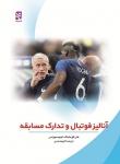 آنالیز فوتبال و تدارک مسابقه