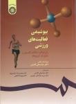 بیوشیمی فعالیت های ورزشی