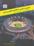 مدیریت ایمنی استادیوم های ورزشی