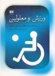 ورزش و معلولین