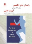 راهنمای انگلیسی برای دانشجویان تربیتبدنی (ویرایش جدید)