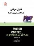 کنترل حرکتی در اعمال روزانه
