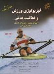 فیزیولوژی ورزش و فعالیت بدنی(جلد دوم)