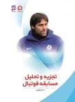 تجزیه و تحلیل مسابقه فوتبال
