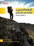 کوهپیمایی و کوهنوردی نوین (از مقدماتی تا پیشرفته)