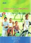 برنامههای فعالیت بدنی کودکان و نوجوانان