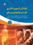 آمادگی آزمون دکتری فیزیولوژی ورزش (ویرایش جدید)