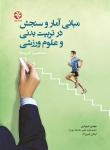 مبانی آمار و سنجش در تربیتبدنی و علوم ورزشی (مفاهیم و کاربردها)