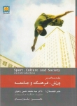 مقدمه ای بر ورزش ، فرهنگ و جامعه