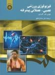 فیزیولوژی ورزشی عصبی - عضلانی پیشرفته