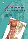 تمرینات اصلاحی (ویژه سندرومهای اختلالات حرکتی)