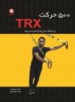 500 حرکت TRX