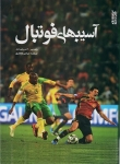 آسیبهای فوتبال (پیشگیری و درمان)