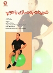 تمرینات بدنسازی با توپ