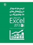 ترسیم نمودار در پژوهشهای علوم ورزشی (با استفاده از نرمافزار Excel 2013)