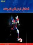 فوتبال از ژرفای اندیشه
