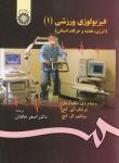 فیزیولوژی ورزشی (1) انرژی تغذیه و حرکات انسانی