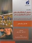 راهنمای آزمایشگاه پیکرسنجی حرکتی و فیزیولوژی ورزشی (جلد اول: پیکرسنجی)
