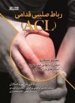 رباط صلیبی قدامی (ACL) - راهنمای پیشگیری، درمان و بازتوانی شدیدترین آسیب های ورزشی زانو