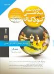 تربیت بدنی برای کودکان(سه جلدی)
