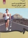 فیزیولوژی ورزشی قلبی - عروقی پیشرفته