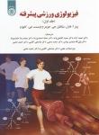 فیزیولوژی ورزشی پیشرفته (جلد اول)