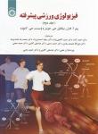 فیزیولوژی ورزشی پیشرفته (جلد دوم)