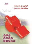 قوانین و مقررات رشتههای ورزشی (همراه با ترسیمات زمینهای ورزشی)