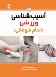 آسیبشناسی ورزشی - اندام فوقانی