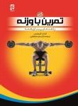 تمرین با وزنه - راهنمایی برای همه (ویرایش جدید)