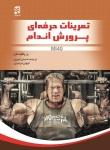 تمرینات حرفهای پرورش اندام - MI40