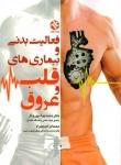 فعالیت بدنی و بیماریهای قلب و عروق