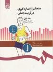 سنجش و اندازه گیری در تربیت بدنی (جلد اول)