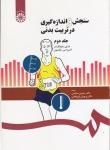 سنجش و اندازه گیری در تربیت بدنی (جلد دوم)