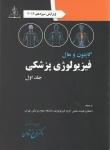 فیزیولوژی پزشکی - گایتون و هال(جلد اول)