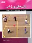 بازیهای ورزشی (نقش آن در رشد جسمانی و روانی کودکان)