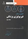 فیزیولوژی پزشکی - گایتون و هال(جلد دوم)