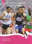 بیوشیمی ورزشی و سوخت و ساز فعالیت ورزشی